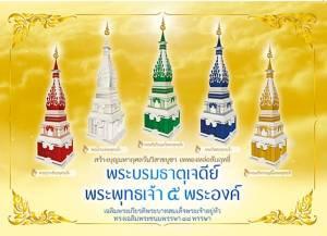 ทิพยฯ เชิญร่วมสร้างบุญมหากุศลเททองหล่อพระบรมธาตุเจดีย์พระพุทธเจ้า 5 พระองค์
