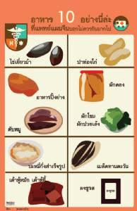 อาหาร 10 อย่างนี่ล่ะ ที่แพทย์แผนจีนบอกไม่ควรกินมากไป