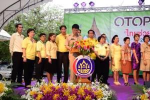 เมืองเจดีย์ใหญ่ จัดงาน OTOP คนไทยยิ้มได้