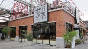 'Kacha kacha' แฟรนไชส์ร้านอาหารญี่ปุ่นจากดีเอ็นเอ (ชมคลิป)