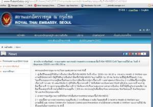 """ทูตไทยแจง """"ไวรัสเมอร์ส"""" สธ.เกาหลีใต้ประกาศระบาดระดับ 2"""