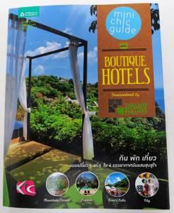 """เคทีซีต่อยอดโครงการ Thailand Boutique Awards ชวนเที่ยวตามรอยพ็อกเกตบุ๊ก """"mini Chic Guide ฉบับ Boutique Hotels"""""""