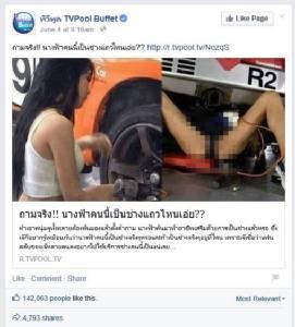 งานเข้าอีก! ช่างภาพร้องเฟซบุ๊ก TV Pool มั่วภาพนางแบบนิตยสารกับภาพวาบหวิวเมืองนอก ชี้ไม่เหมาะสม