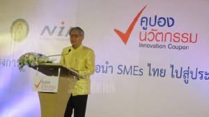 สนช.ทุ่ม 500 ล้านแจกคูปองนวัตกรรม หนุน SMEs แข่งอาเซียน