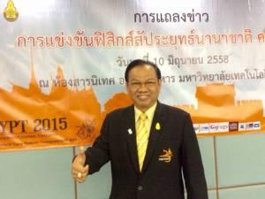 """มทส.พร้อมจัด """"ฟิสิกส์สัประยุทธ์นานาชาติครั้งแรกในไทย"""""""