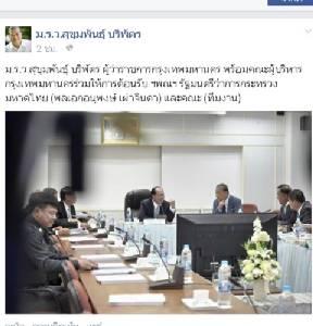"""""""คุณชายหมู"""" แจงเต็มใจรีบกลับไทยมาแก้ปัญหาน้ำท่วม ย้ำไม่ใช่เหตุถูกด่า! วอนรัฐกล้าหนุนงบเพิ่ม"""