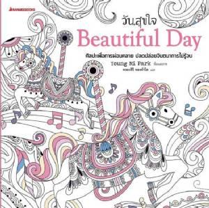 """ชวนผู้ใหญ่ละเลงความเครียด ในหนังสือ """"Secret Garden"""" และ """"Beautiful Day"""""""