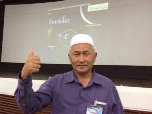 """รู้จัก """"ศูนย์ดาราศาสตร์อิสลาม"""" เพื่อความเข้าใจวิถีมุสลิม"""