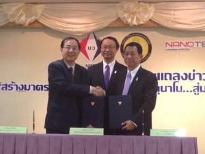จ่อเปิดแล็บสอบเทียบผลิตภัณฑ์นาโนแห่งแรกในไทยและอาเซียน ต.ค.นี้