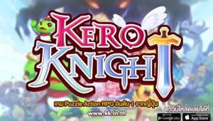 Review: Kero Knight เปิดฮาเร็มเจ้าชายกบ