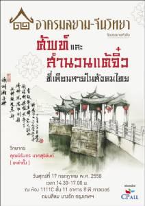 """เชิญฟังการบรรยาย """"ศัพท์และสำนวนแต้จิ๋วที่เลือนหายในสังคมไทย"""" โดย อาศรมสยาม-จีนวิทยา"""