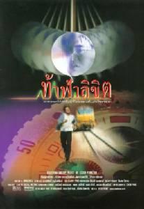 """ทุกชีวิตล้วนมีปัญหา """"ท้าฟ้าลิขิต"""" หมายเหตุประเทศไทย"""