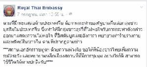 """ไทม์ไลน์ """"Royal Thai Embassy"""" รายงานสถานการณ์ สถานกงสุลอิสตันบูล ตุรกี ถูกบุกทำลายทรัพย์สิน"""