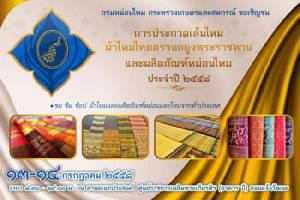 ประกวดสุดยอดผ้าไหมไทย ปลุกตลาดหันสนใจ