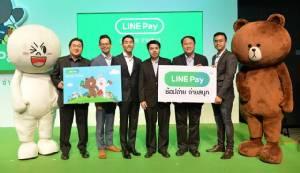 LINE Pay เผยผู้สมัครทะลุ 1 ล้านคนในไทย พร้อมส่งโปรโมชันสุดพิเศษเพียบ