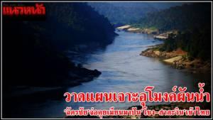 ยุติการขาดแคลนน้ำด้วยการทำเมืองไทยให้เป็นถาดขนมครก