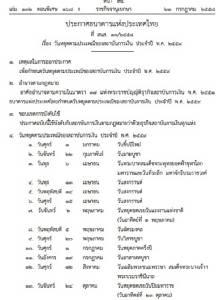 แบงก์ชาติประกาศ 15 วันหยุด-ชดเชยตามประเพณีไทย ปี 59