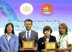 ซีเกท ประเทศไทย รับรางวัลสถานประกอบการดีเด่นด้านแรงงานสัมพันธ์และสวัสดิการแรงงาน ต่อเนื่องเป็นปีที่ 5