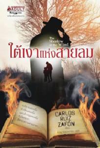 """""""ใต้เงาแห่งสายลม"""" นวนิยายสืบสอบสวนสวน ติดอันดับขายดีในสเปนนานกว่า 1 ปี"""