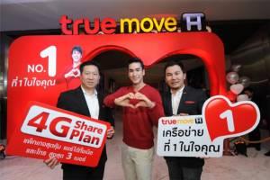 'ทรูมูฟเอช' ปักธงผู้นำ 4G(Cyber Weekend)