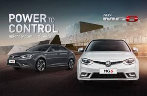 """MG เปิดตัว """"NEW MG6"""" นิยามใหม่ของสมรรถนะการขับขี่ กับสุดยอดพลังการควบคุม"""