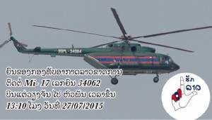 กระหึ่มโลกออนไลน์ ฮ. Mi-17 ทัพฟ้าลาวขาดการติดต่อมาข้ามวัน ผู้โดยสาร-ลูกเรือแน่นลำ 23 ชีวิต