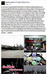 """เปิดใจนักเลง """"บรรจง นะแส"""" แฉ """"ข้าราชการ + ทุนการเมือง + ซีพี"""" ย่ำยีทะเลไทย เผยถูกคุกคาม หวังสู้ให้ประชาชนได้รู้ความจริง"""
