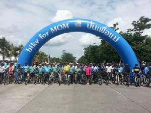ผู้ว่าฯ ชลบุรีนำคณะปั่นร่วมพิธีซ้อมจัดกิจกรรม Bike for Mom 2015