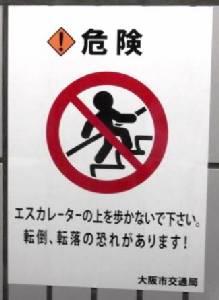 """พลิกกฎหมายญี่ปุ่น ส่องมาตรการป้องกัน """"บันไดเลื่อนกินคน"""""""