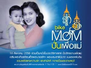"""หมอแนะนำเพื่อเตรียมความพร้อม ร่วมกิจกรรม """"Bike For Mom ปั่นเพื่อแม่"""""""