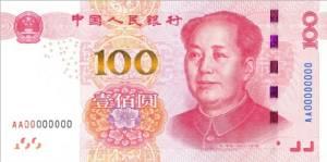 จีนออกธนบัตร 100 หยวน รุ่นใหม่ ตรวจง่าย ปลอมยาก ใช้จริง พ.ย. นี้