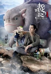 สนุกล้ำเหลือ : Monster Hunt สมศักดิ์ศรีหนังจีนหมื่นล้าน!