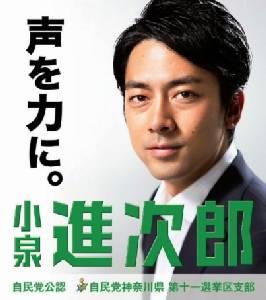 """ลูกชายอดีตนายกฯญี่ปุ่น """"เปิดห้อง"""" กับสาวสวย แฟนคลับไชโย """"ไม่ใช่เกย์"""""""