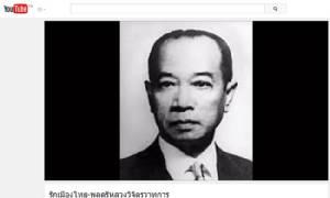 """""""รักเธอประเทศไทย"""" นำทัพ 5 เพลงแด่เมืองไทย...ให้กำลังใจในยามที่ถูกทำร้าย(อีกครั้ง)/บอน บอระเพ็ด"""