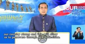 """""""ประยุทธ์"""" ฝากคนไทยช่วยประชาสัมพันธ์ประเทศหลังเหตุบึ้ม เตือนอย่าแพร่ข่าวซ้ำเติมเหยื่อ"""