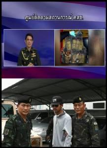 """นิวยอร์กไทม์แฉ ผู้มีอำนาจไทยสั่งห้ามประกาศ """"ก่อการร้าย-โยงอุยกูร์"""" แต่ผู้ต้องสงสัยบอมบ์ราชประสงค์ล่าสุด """"ถือพาสปอร์ตจีน-ยอมรับมาจากซินเจียง"""""""