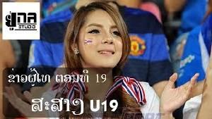 ขำแสบก้น! ข่าวลาววิจารณ์เหตุวุ่นฟุตบอล U-19 นัดชิงไทย-เวียดนาม (ชมคลิป)
