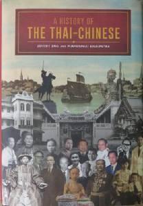 อ่าน ประวัติศาสตร์ไทย-จีน และตระกูลเชื้อสายจีน-สยาม