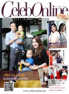 กระแสแฝดกำลังมา! Celeb Online Magazine ฉบับกันยา อัดแน่นด้วยเซเลบที่มีลูกแฝด