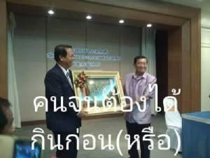 สมัชชาฯ สิบหุ้นเหมาะจะเป็นคนส่งรายชื่อบอร์ดการยางแห่งประเทศไทยหรือ? (2) การยางมีสีมันอย่างนี้เอง?