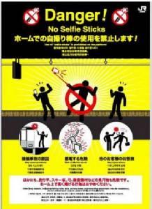 สถานีรถไฟเกือบ 1,200 แห่งทั่วญี่ปุ่นประกาศห้ามใช้ไม้เซลฟี่