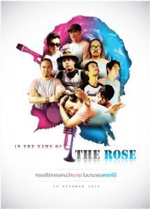 """""""ป๊อด โมเดิร์นด็อก"""" นำทีม คอนเสิร์ต""""IN THE NAME OF THE ROSE""""สุดยิ่งใหญ่ เด็กสวน-แฟนเพลง ห้ามพลาด!!!/บอน บอระเพ็ด"""