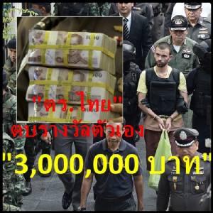 "In Pics : สื่อนอกรายงาน  ตำรวจไทยตบรางวัลให้ตัวเองด้วย ""เงินนำจับ 3 ล้านบาท"" หลังแถลงปิดคดีระเบิดราชประสงค์วันนี้ ถึงแม้เงื่อนงำยังมีอีกเพียบ"