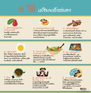 9 วิธี เสริมพลังสมอง