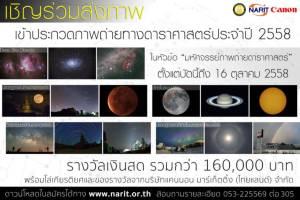 โค้งสุดท้ายส่งภาพดาราศาสตร์ชิงเงิน 1.6 แสนบาทก่อน 16 ต.ค
