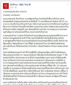 """ล้ำเส้นสำนักข่าว! บีบีซีไทยจวกภารกิจ """"ประยุทธ์"""" ประชุมยูเอ็น """"สมศักดิ์ เจียม"""" ยังรับไม่ได้"""