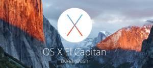 Review: OS X El Capitan สมบูรณ์และเป็นหนึ่งเดียวกับ iOS มากขึ้น