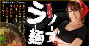 """แซบจริง! ร้านราเม็งญี่ปุ่นจัดเสิร์ฟ """"No Bra-men"""" [ชมคลิป]"""