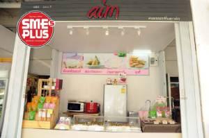 'AIM' ขนมเทียนร่วมสมัย อร่อยได้ไม่ง้อเทศกาล