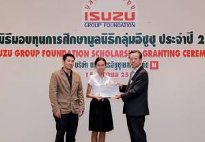 มูลนิธิกลุ่มอีซูซุมอบทุนการศึกษาเพื่อเยาวชนไทยรวม 6.95 ล้านบาท